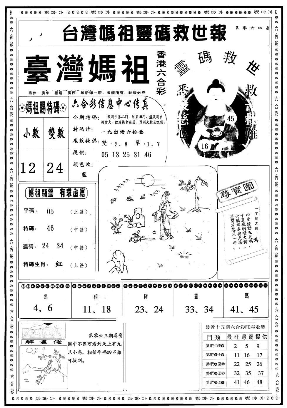064期另版台湾妈祖A(黑白)