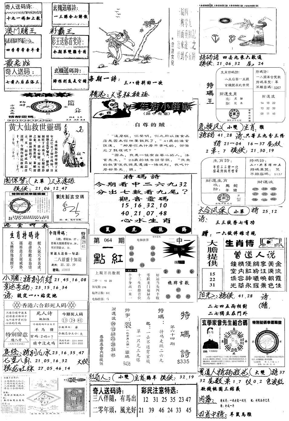 064期另版手写综合资料A(黑白)