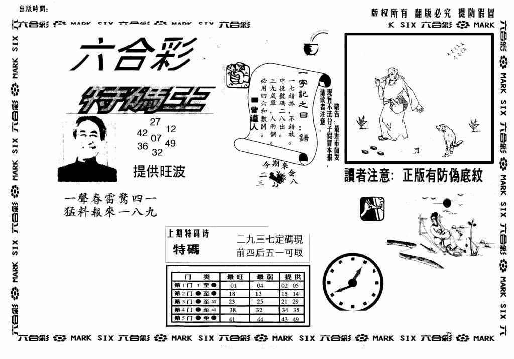 064期另版特码王(早图)(黑白)