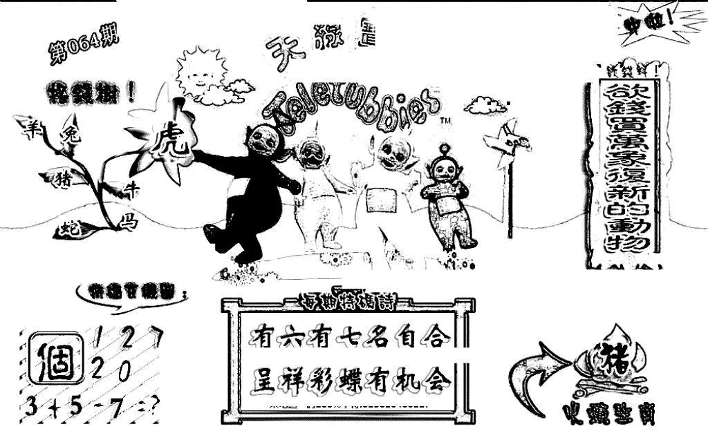 064期天线宝宝(早图)(黑白)