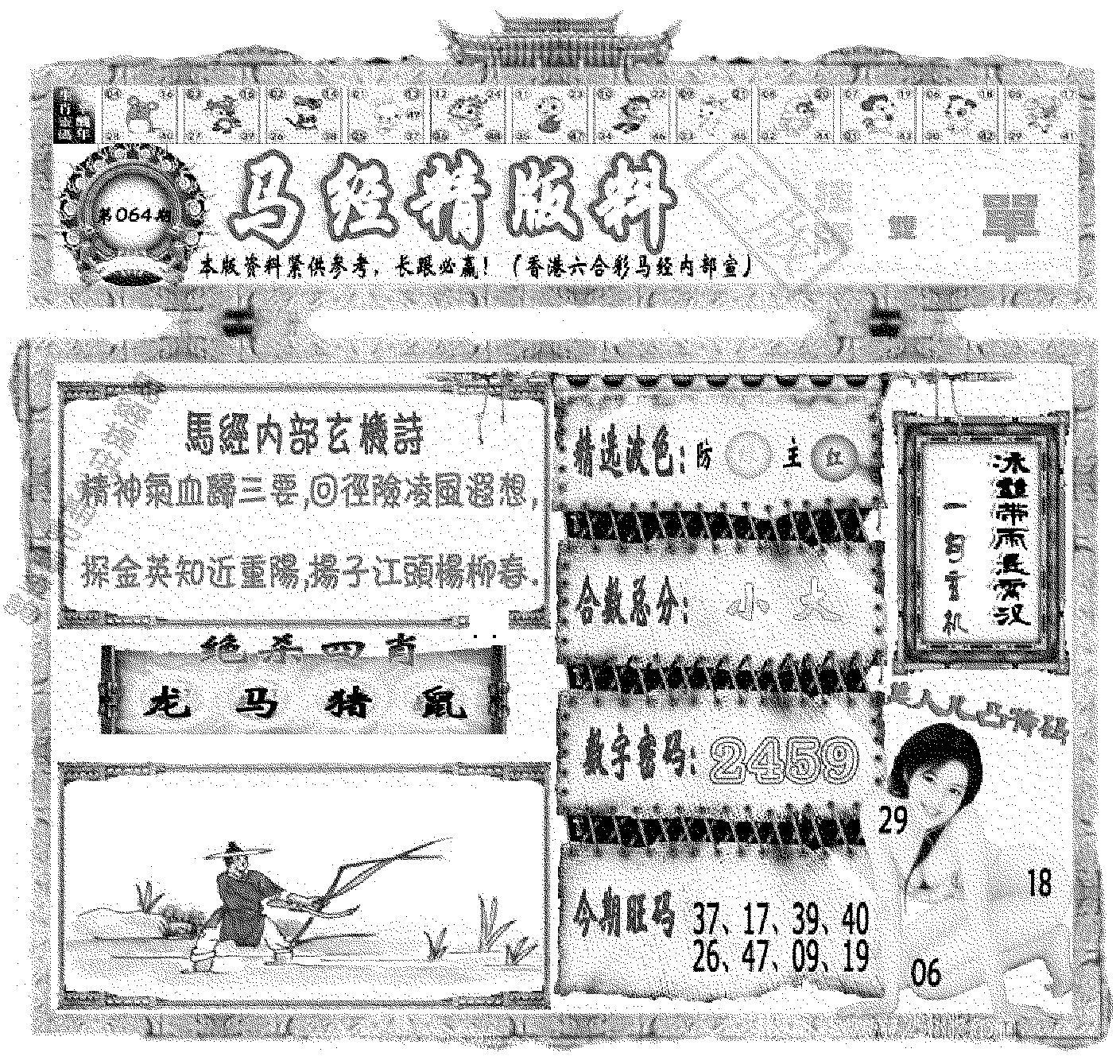 064期马经精版料(黑白)