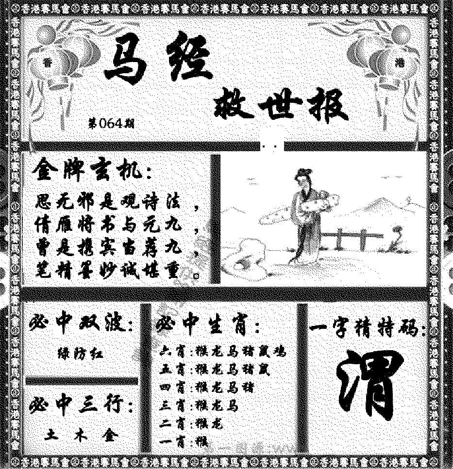 064期马经救世报(黑白)