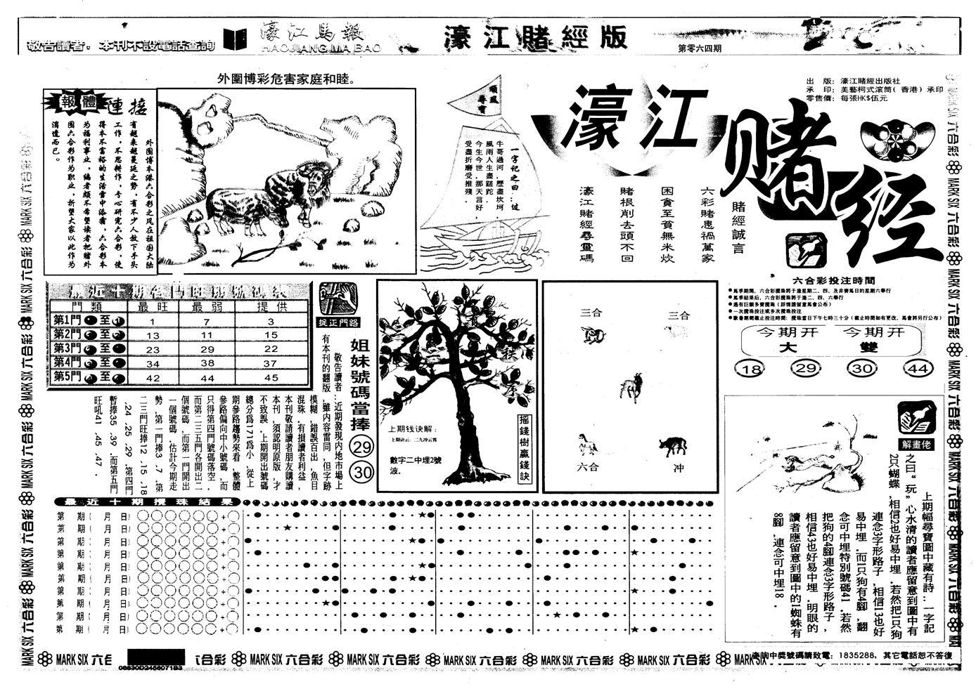 064期另版老濠江赌经A(黑白)