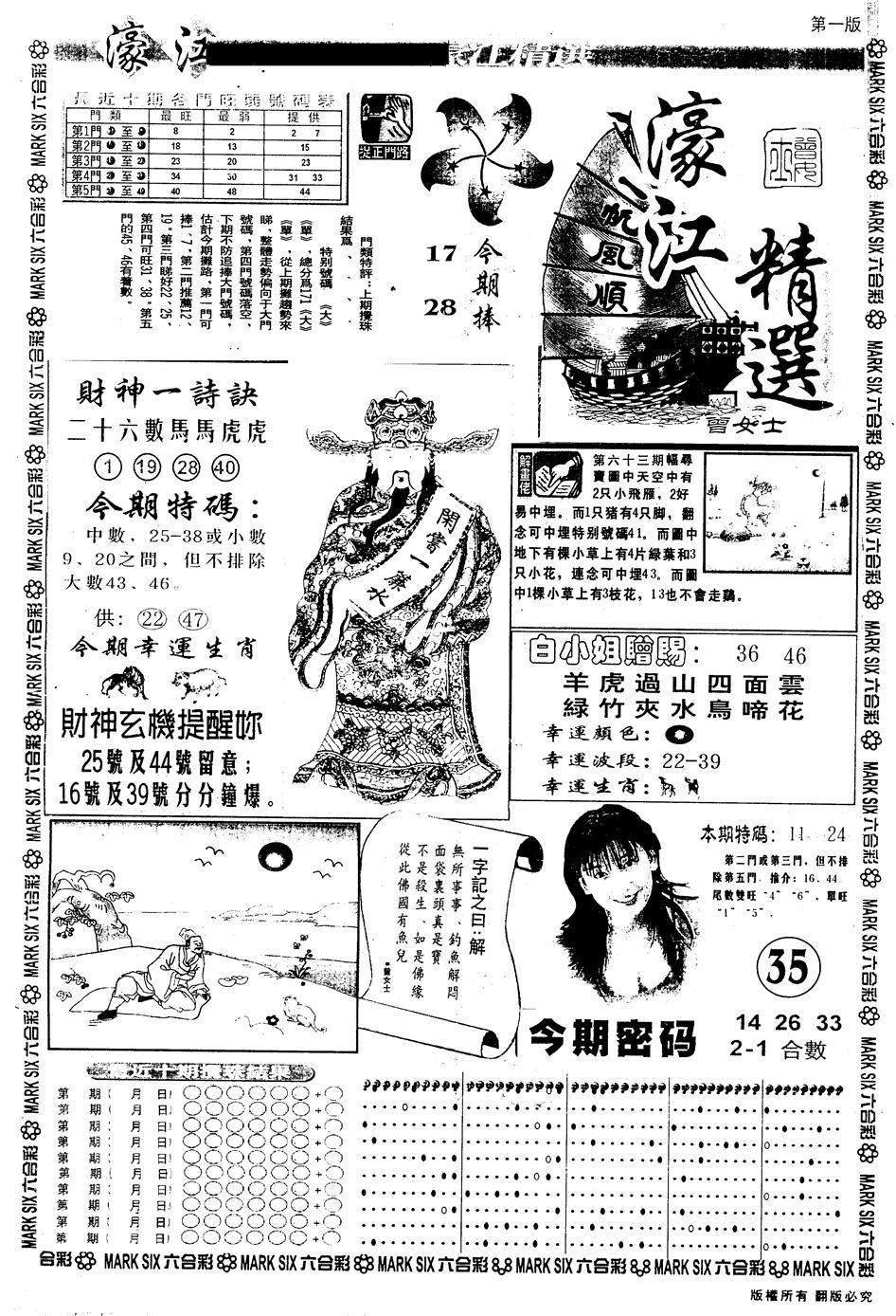 064期另版濠江精选A(黑白)