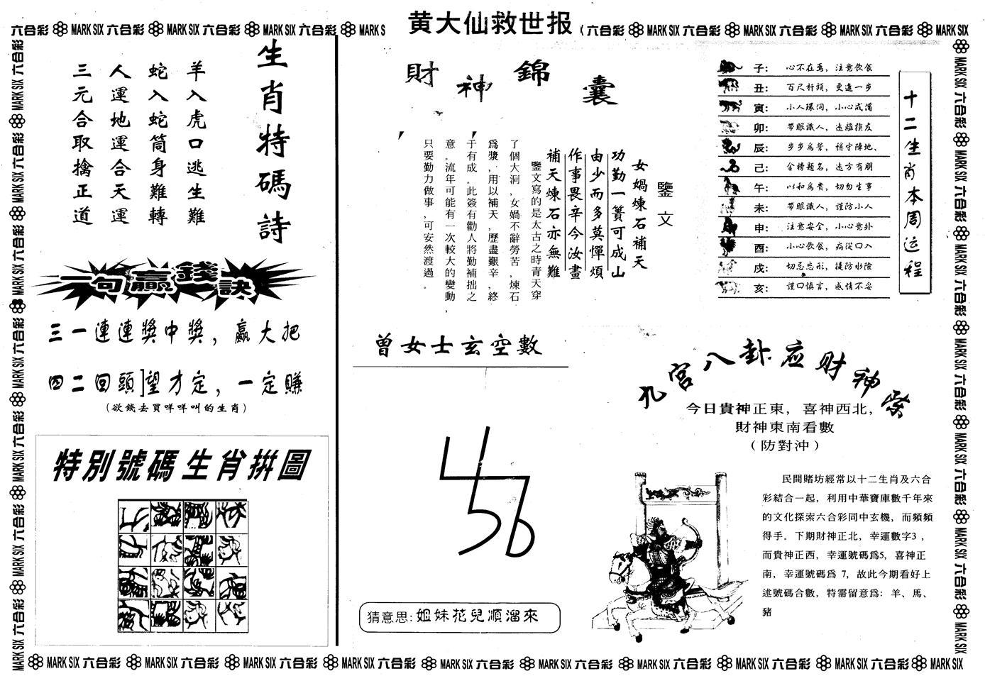 064期另版黄大仙救世B(黑白)