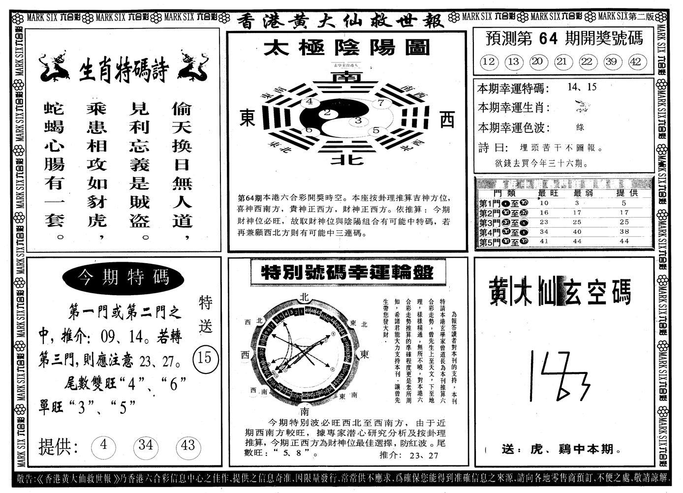 064期另版香港黄大仙B(黑白)