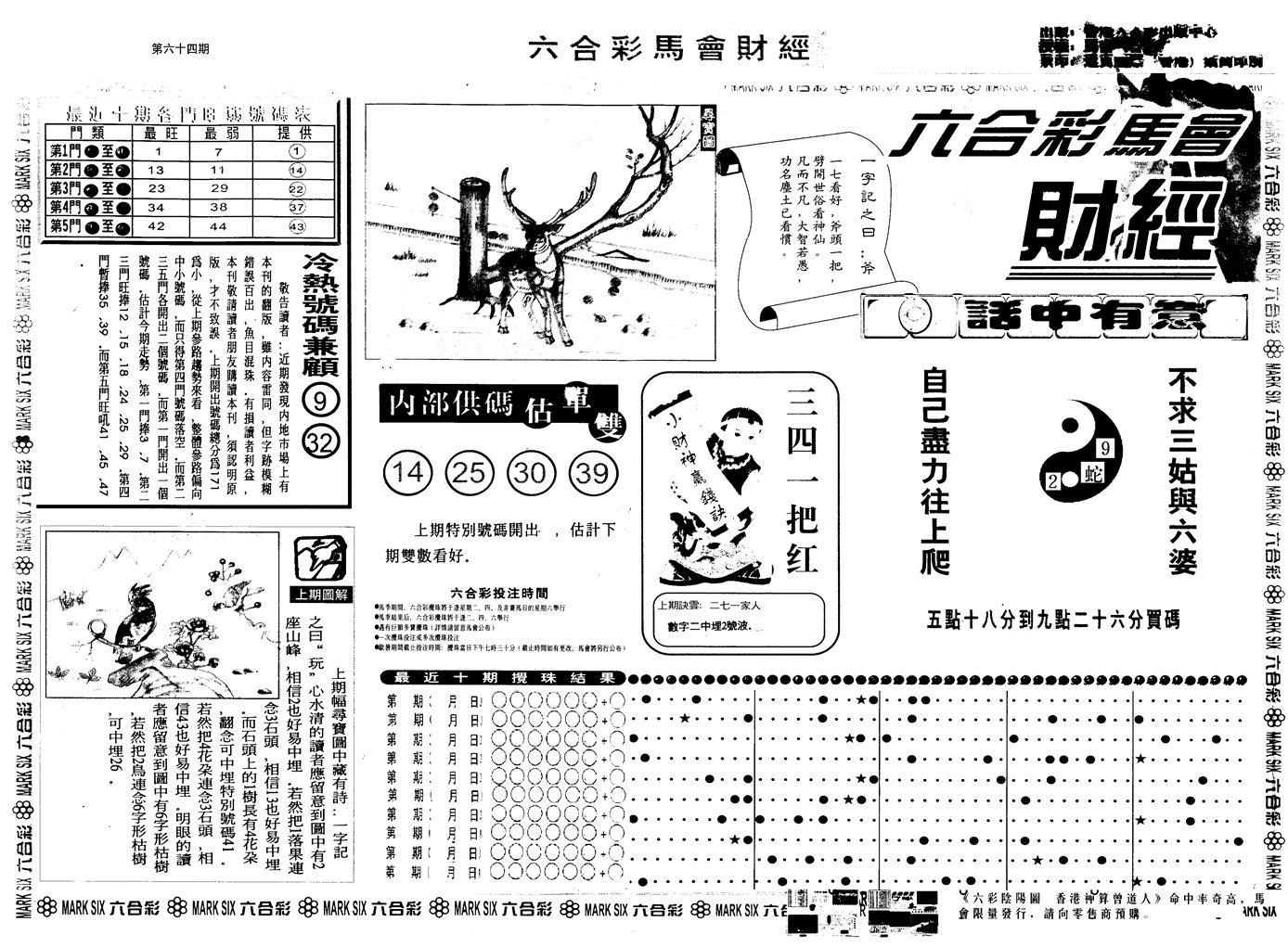 064期另版马会财经A(黑白)