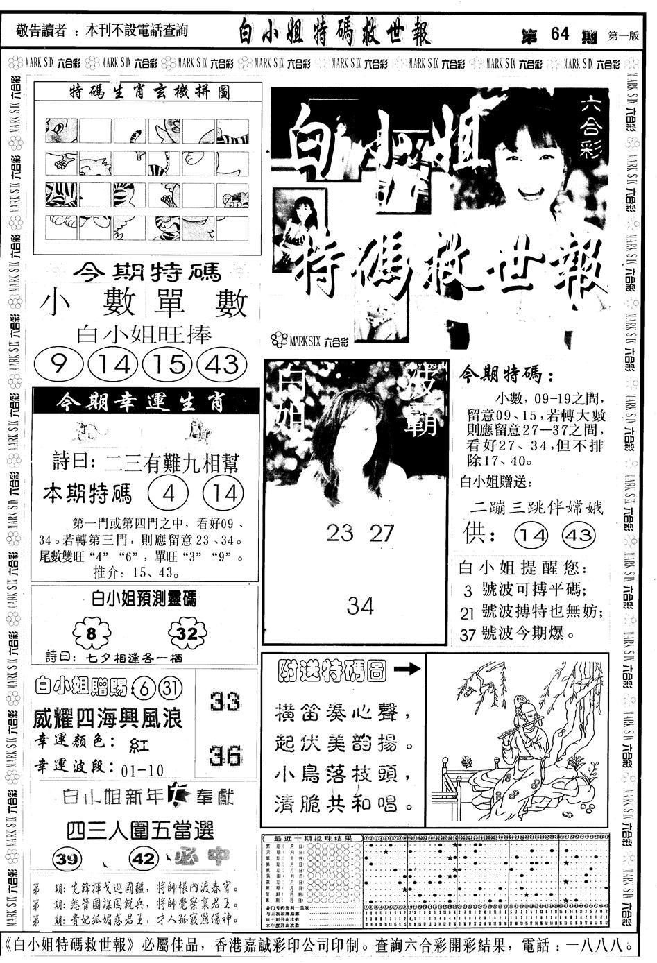 064期另版白急旋风A(黑白)
