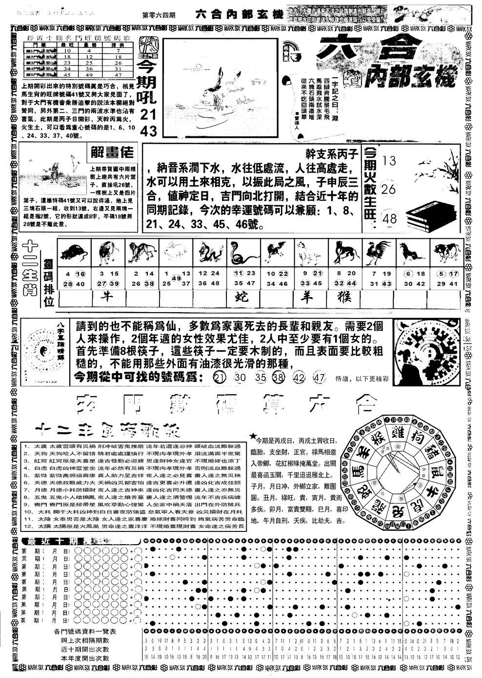 064期另版六内部玄机A(黑白)
