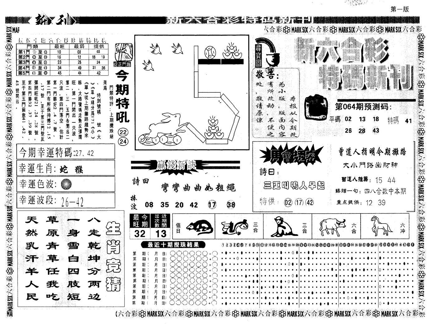 064期另版玄机新刊A(黑白)