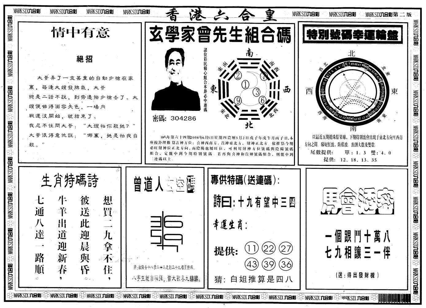 064期另版香港六合皇B(黑白)