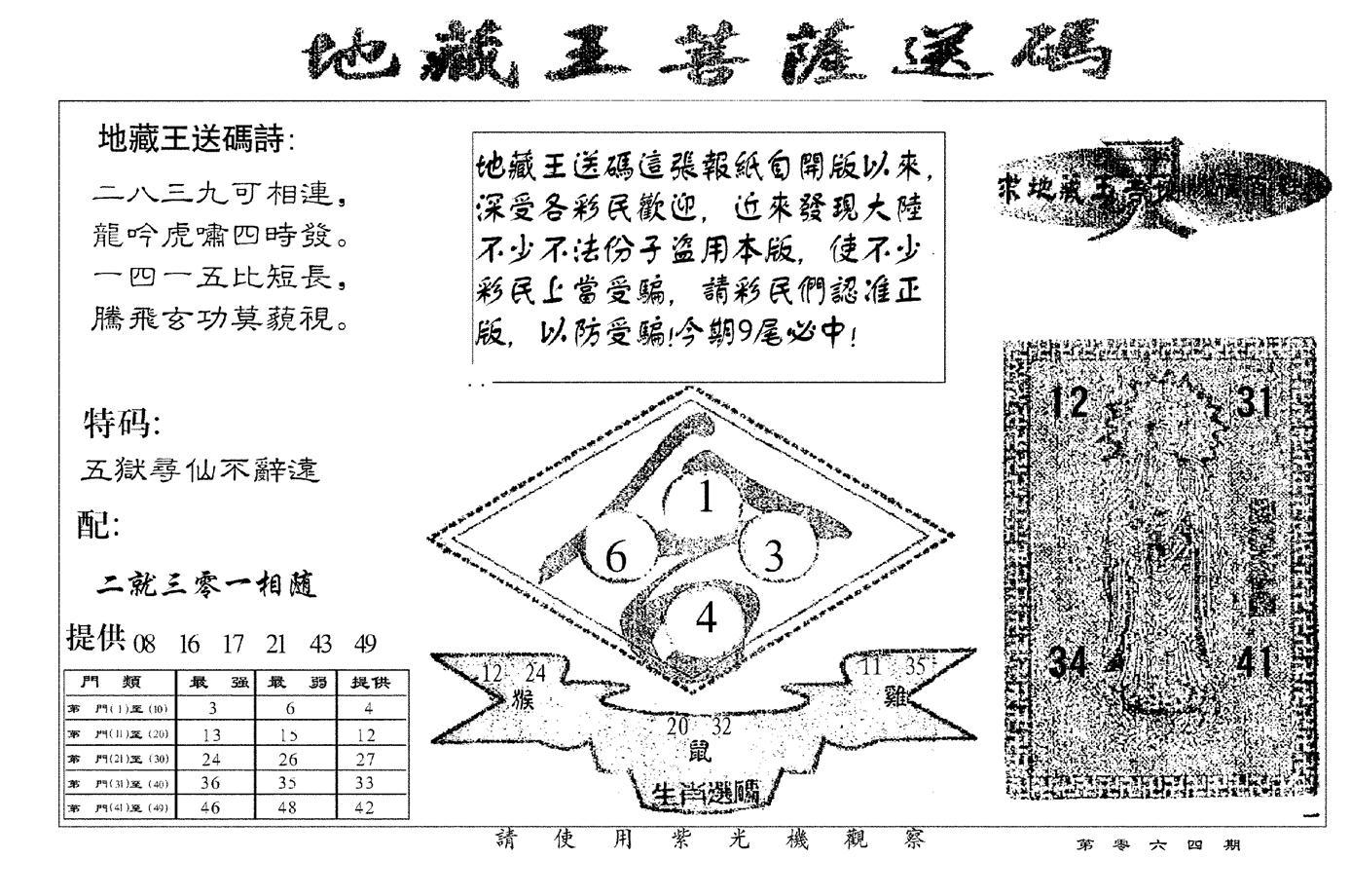 064期地藏王送码(黑白)