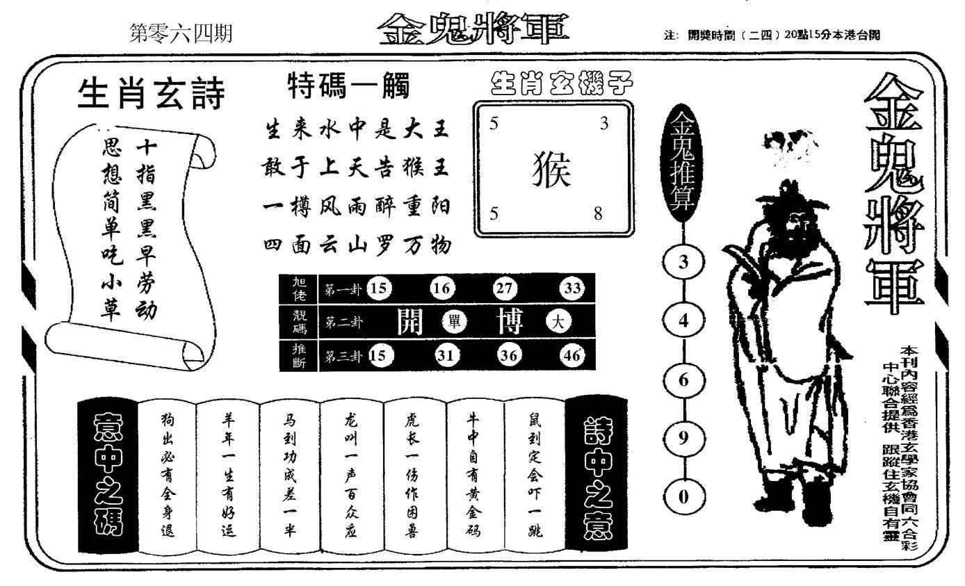 064期金鬼将军(黑白)