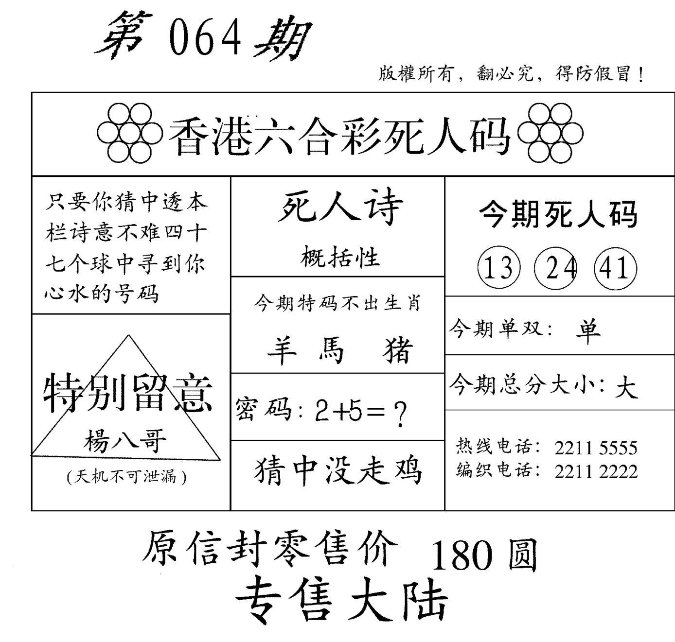 064期死人码(新版)(黑白)