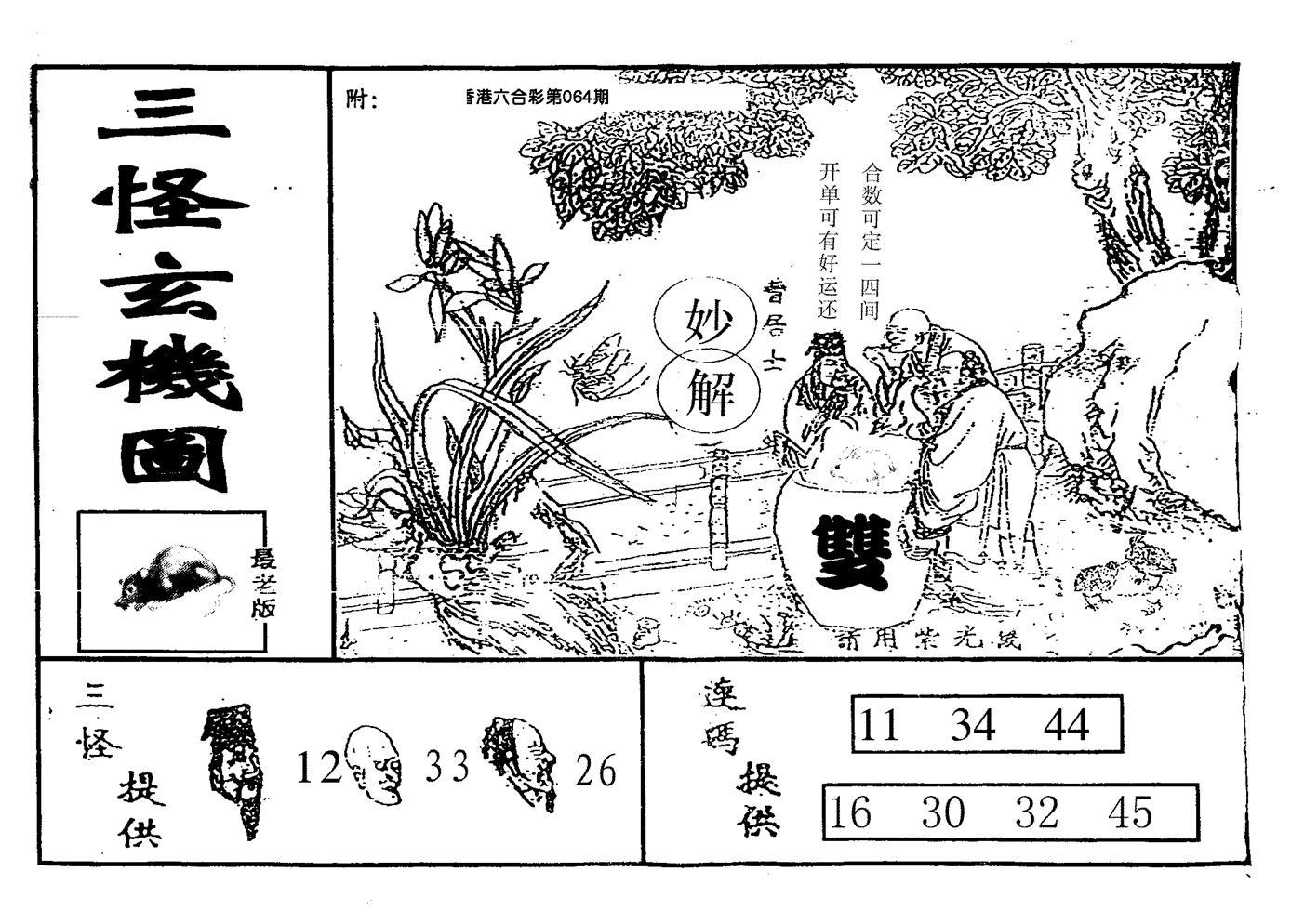 064期老三怪A(黑白)