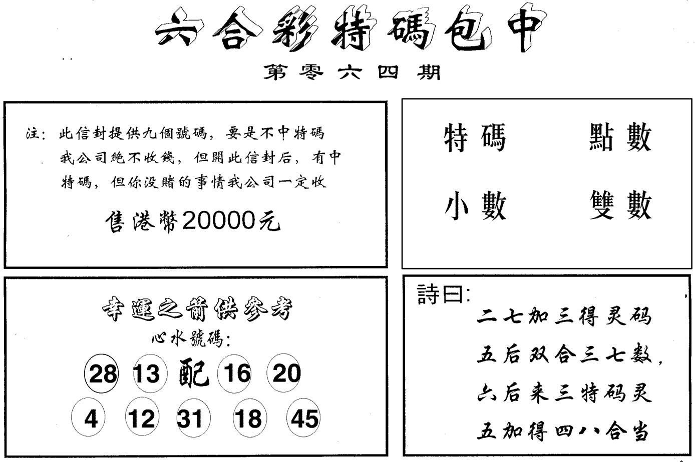 064期特码包中(黑白)