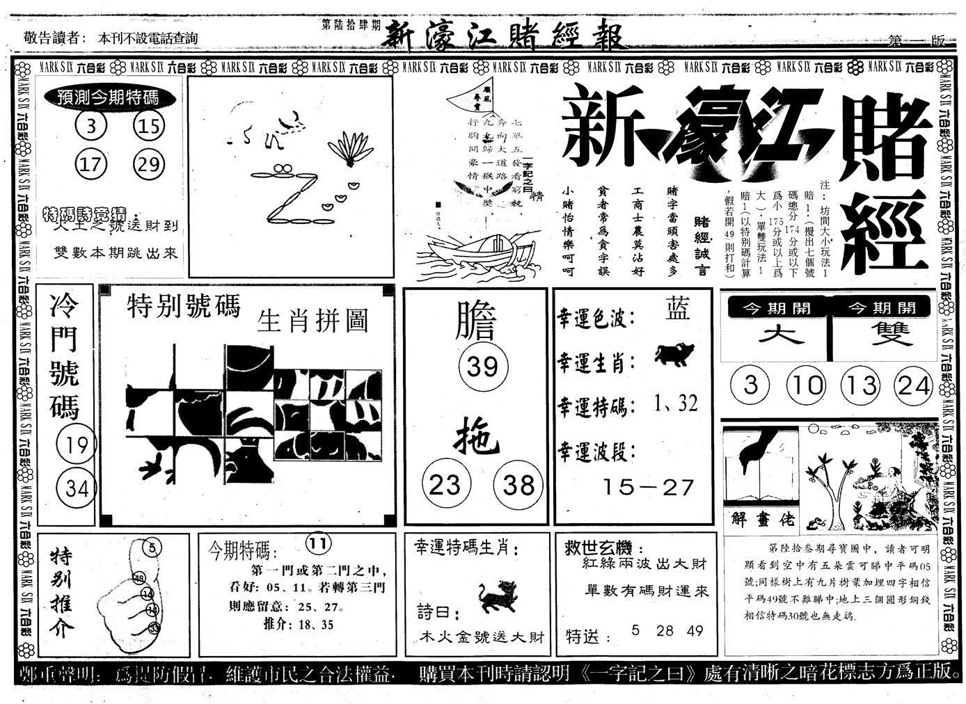 064期另版新濠江赌经A(黑白)