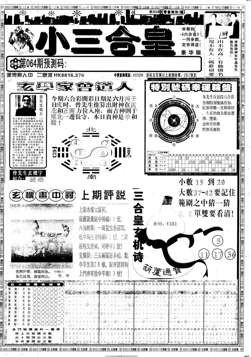 064期另版中版三合皇A(黑白)
