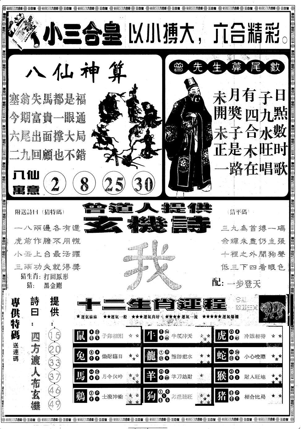 064期另版中版三合皇B(黑白)