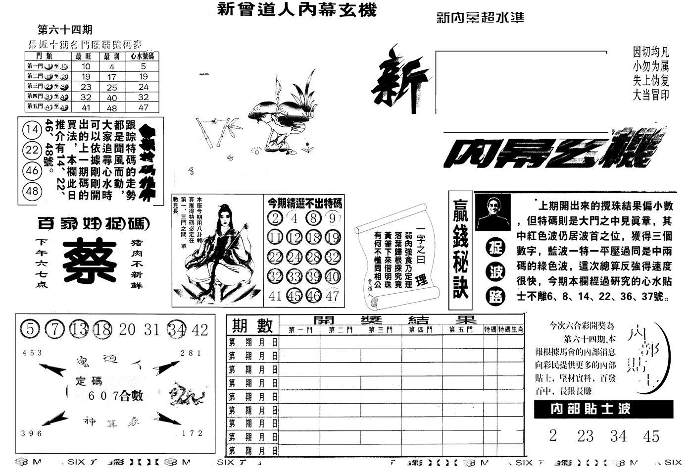 064期另版新内幕A(黑白)