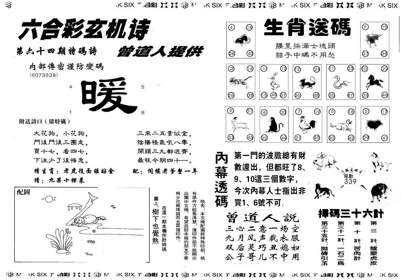 064期另版新内幕B(黑白)