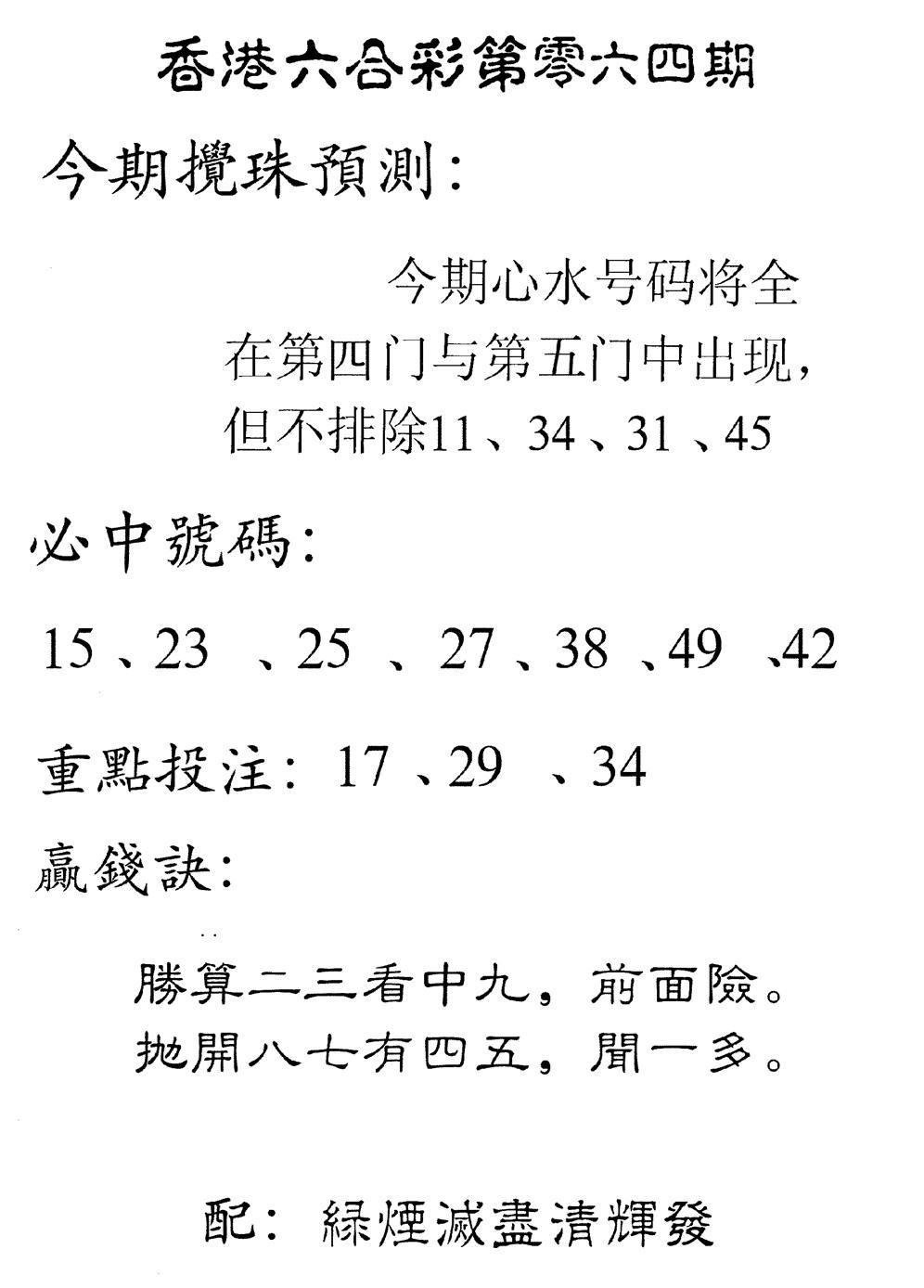 064期香港预测(黑白)