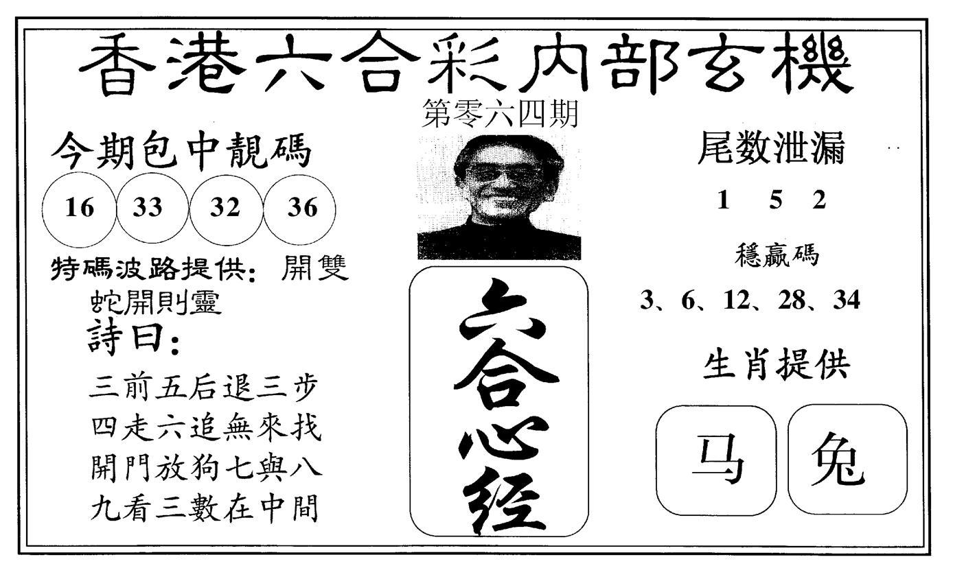 064期新六合心经(黑白)