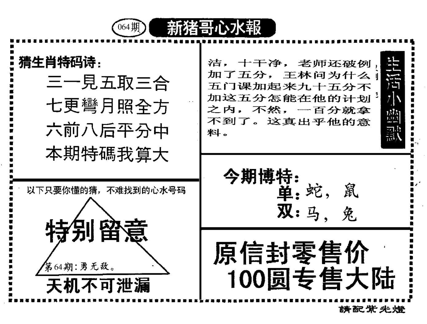 064期新猪哥心水(黑白)