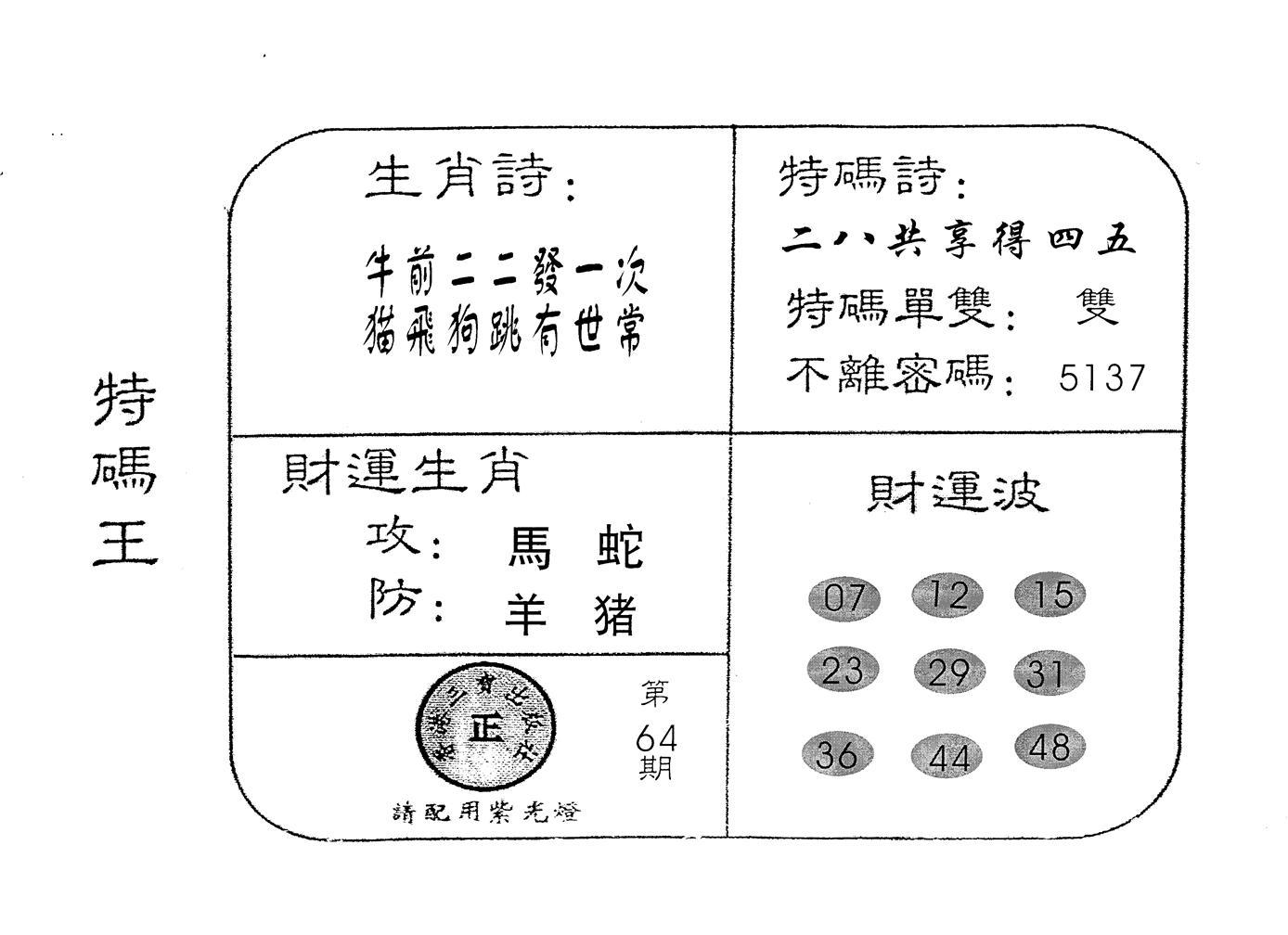 064期老版特码王(黑白)