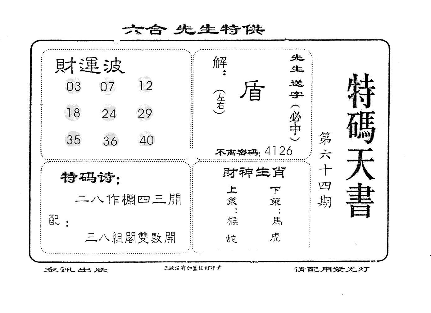 064期老版特码天书(黑白)