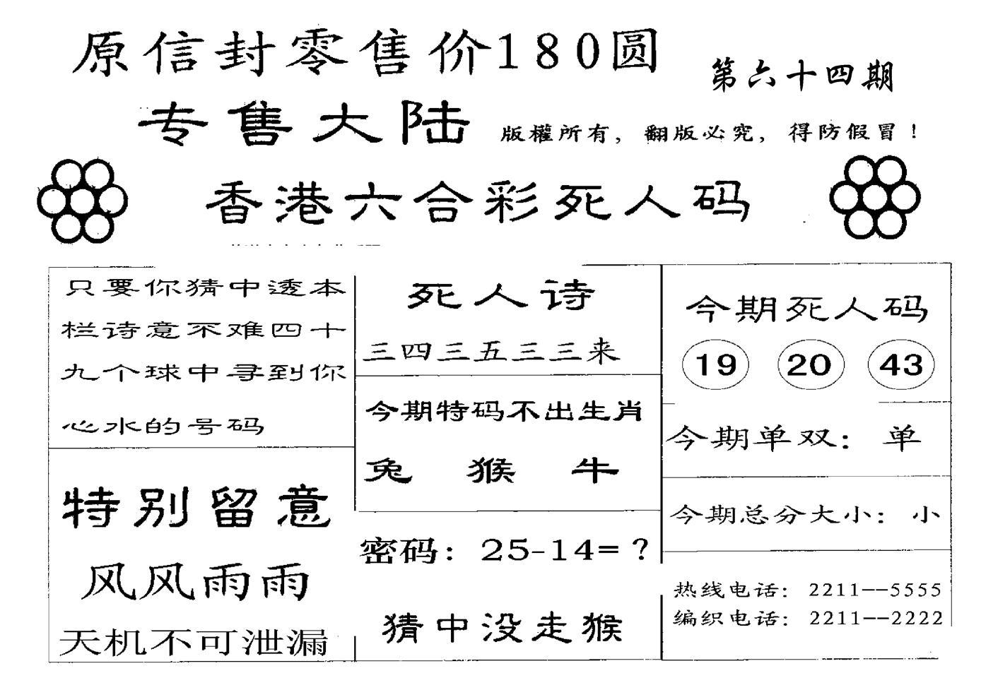 064期180圆死人码(黑白)