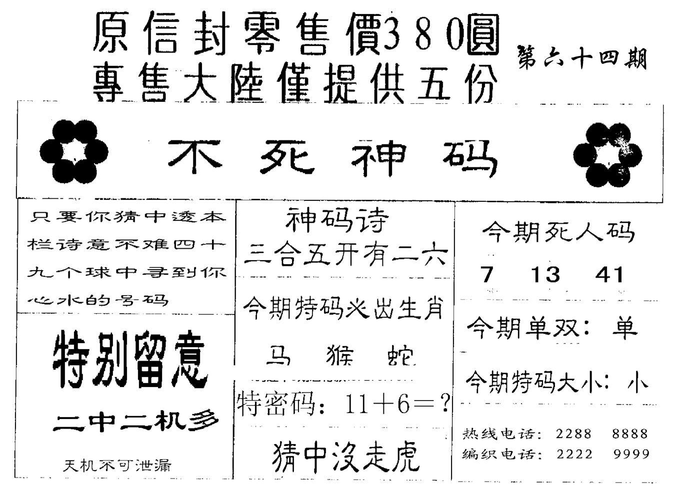 064期380圆死人码(黑白)
