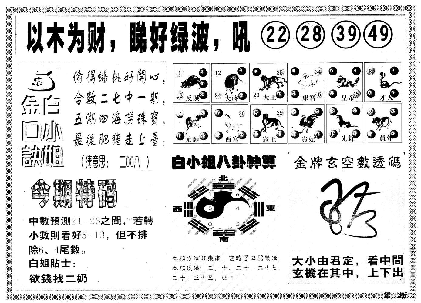064期另版白姐内幕B(黑白)