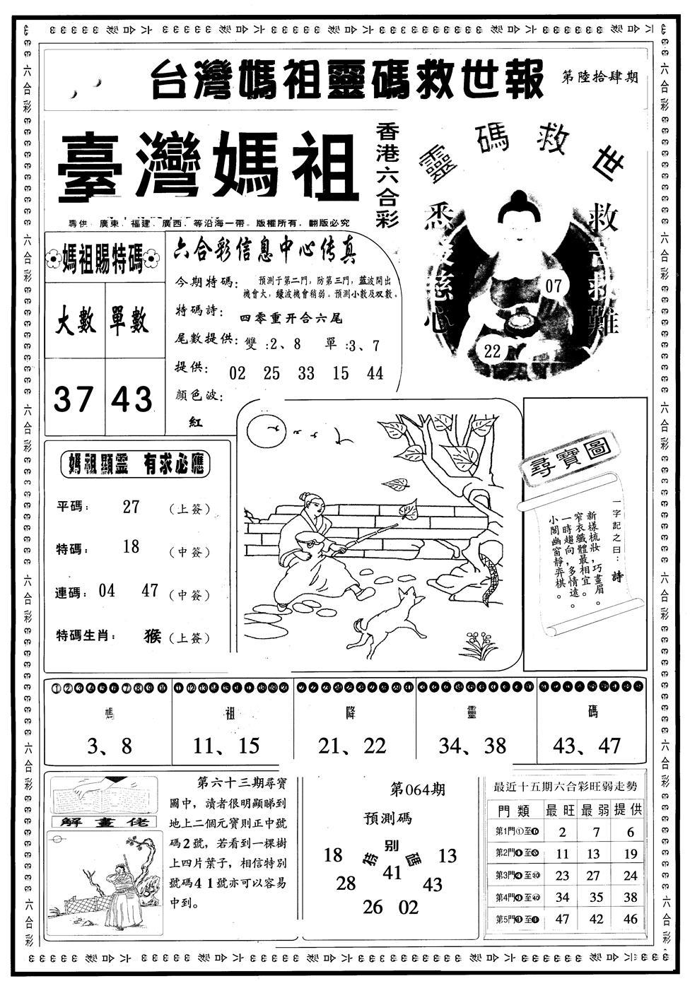 064期另版台湾妈祖灵码A(黑白)