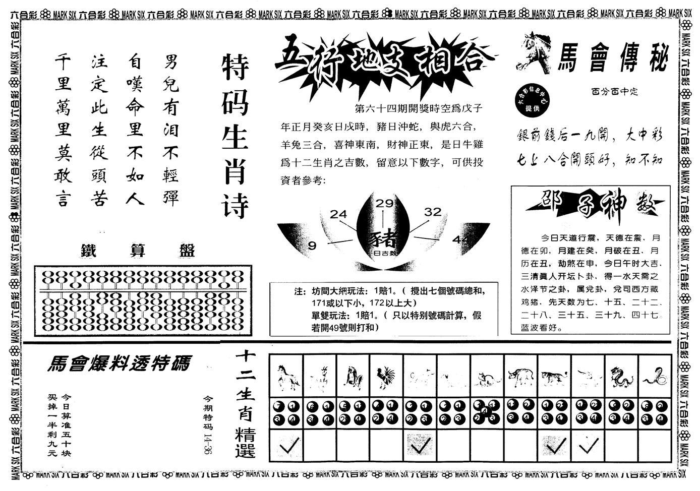 064期另版马会财经B(黑白)