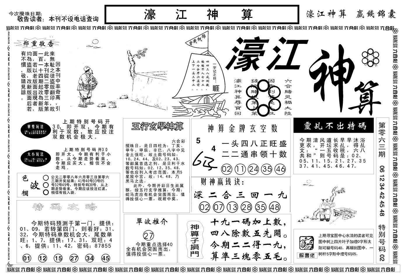 064期另版濠江神算A(黑白)