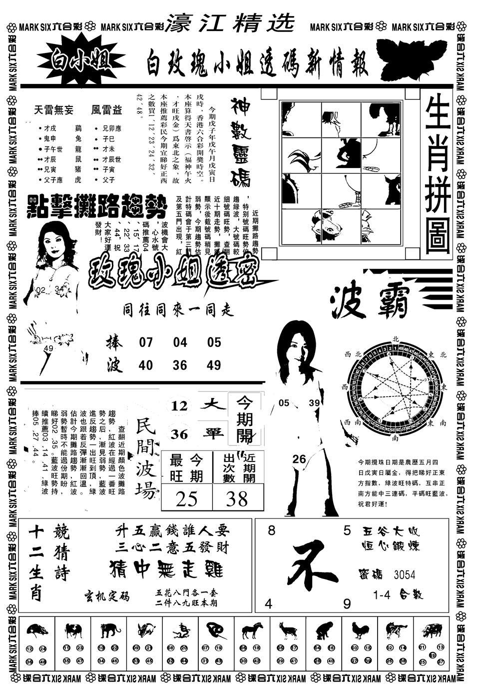 064期另濠江精选B(黑白)
