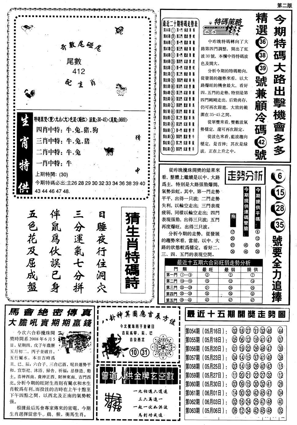 064期另内幕消息B(黑白)