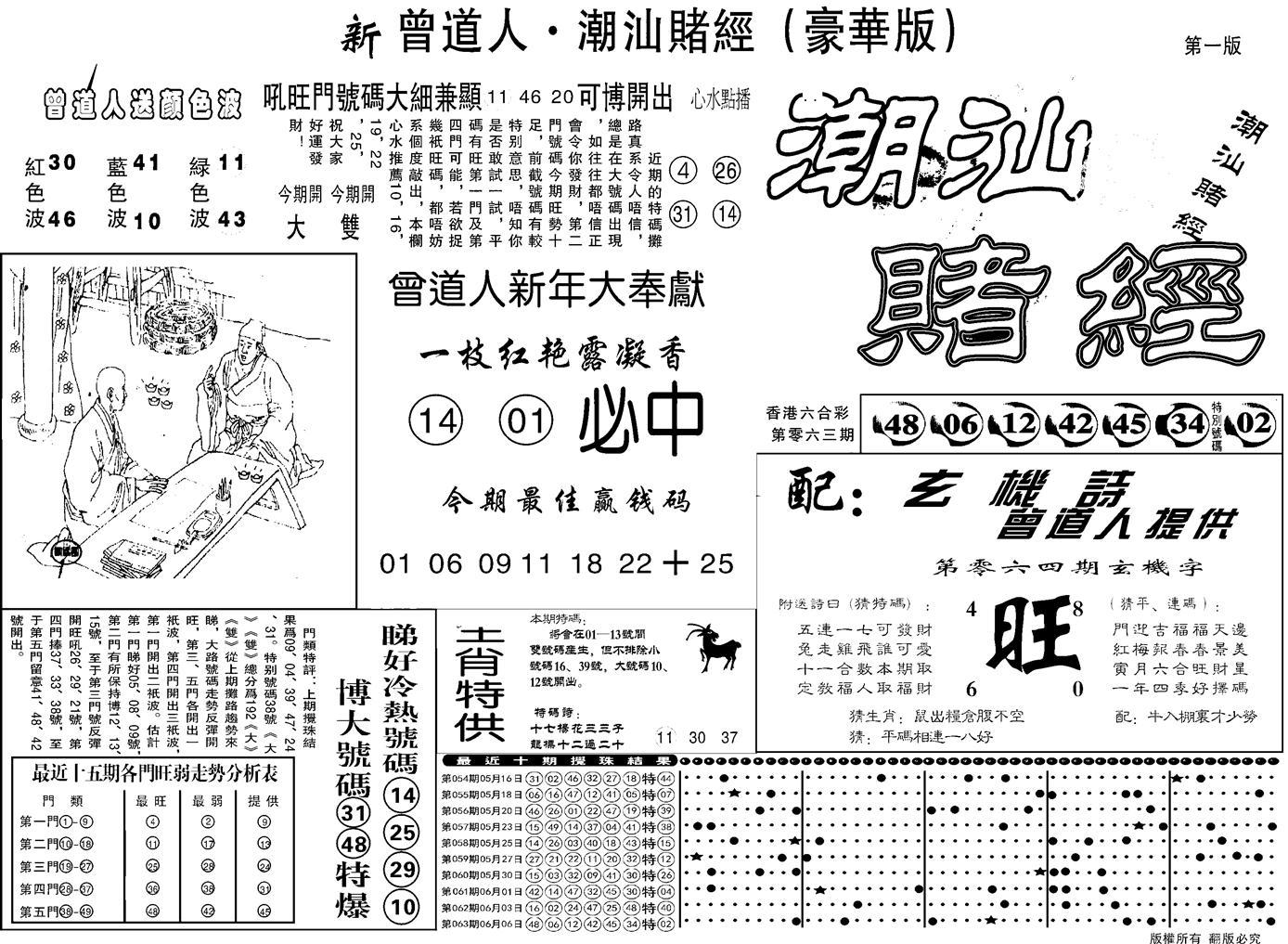 064期另潮汕赌经濠华版A(黑白)
