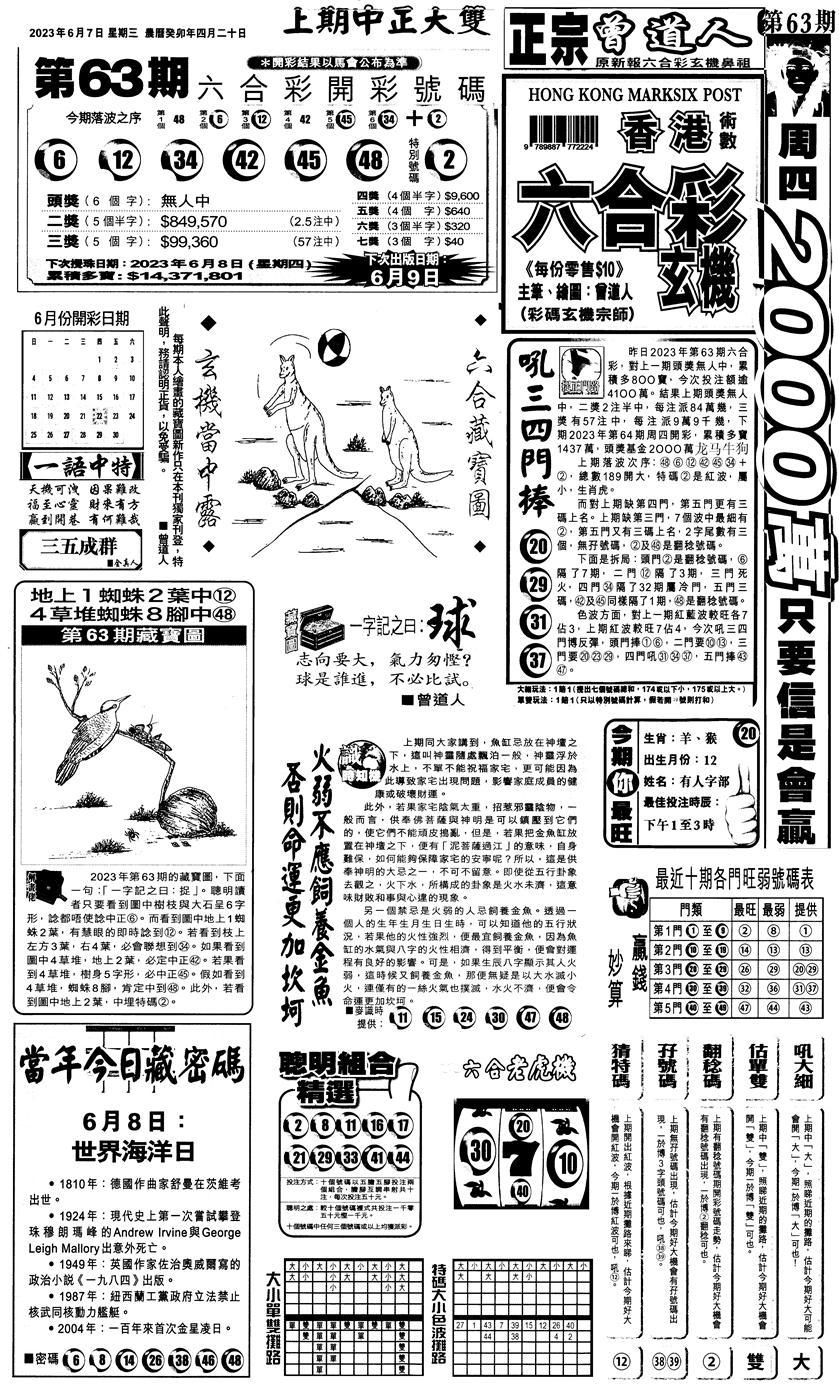 064期新报跑狗1(黑白)