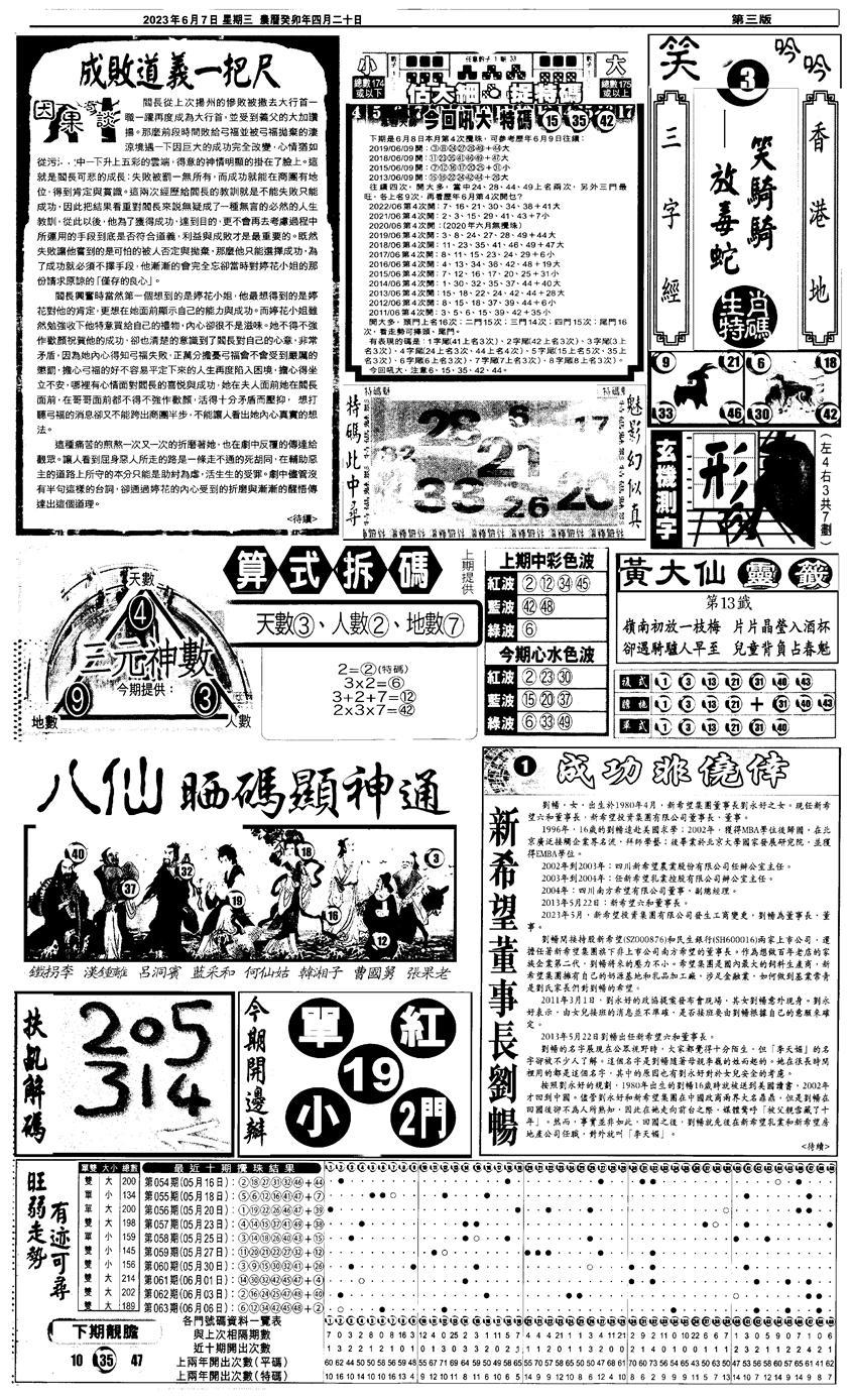 064期新报跑狗3(黑白)