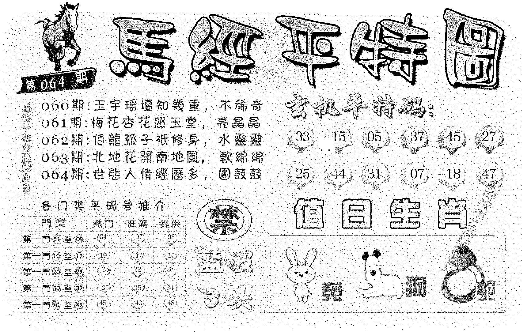 064期马经平特图(黑白)
