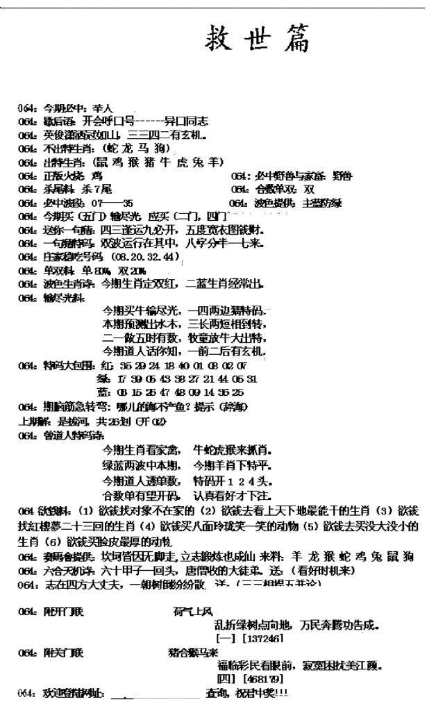 064期九龙救世篇(黑白)