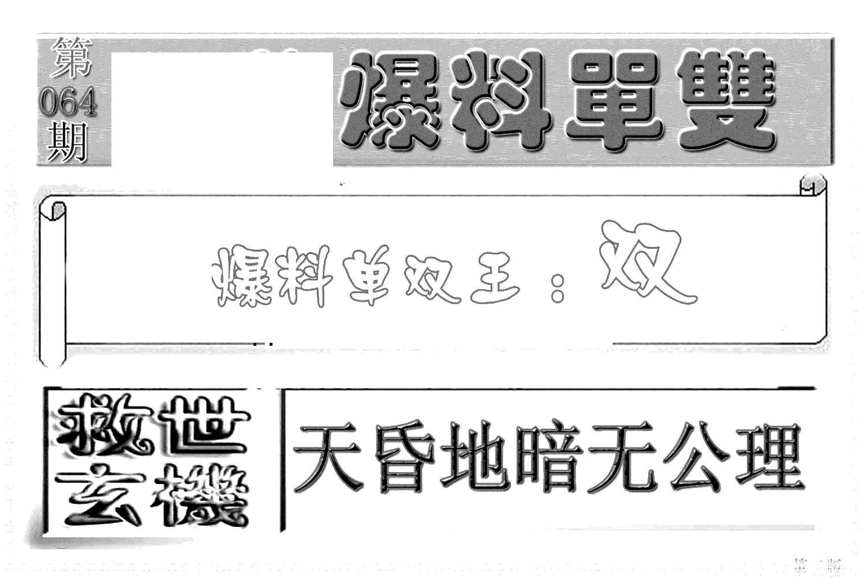 064期内幕特平王(黑白)