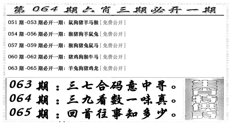 064期六合兴奋剂(黑白)