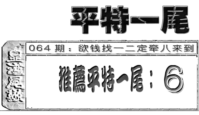 064期六合聚宝盆(黑白)