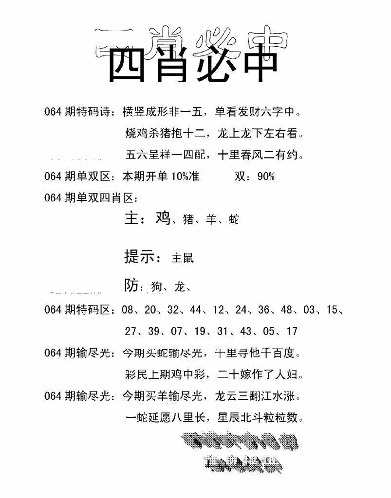 064期四肖中特(黑白)