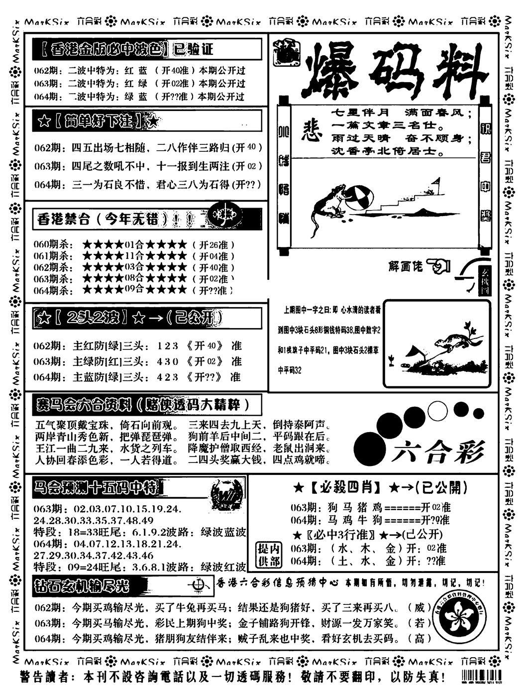 064期爆码料B(黑白)