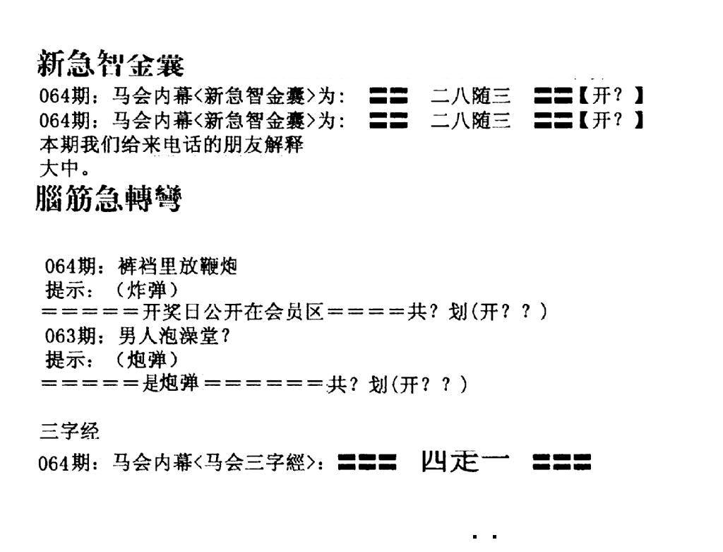 064期新急智金囊(黑白)