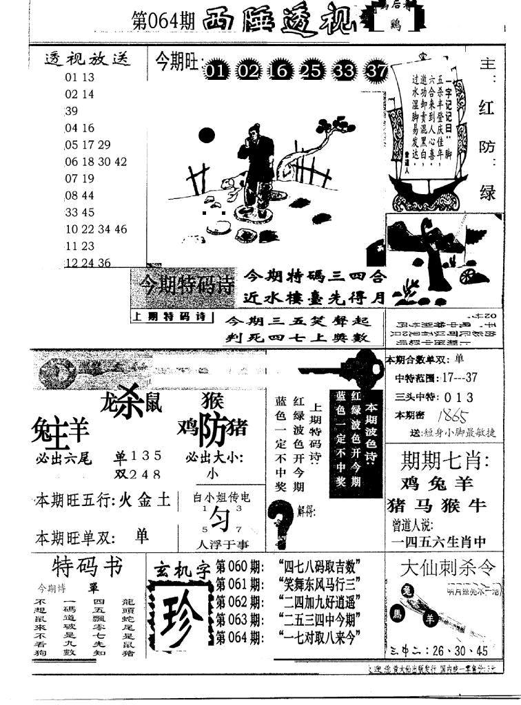 064期广东西陲透视(新报)(黑白)